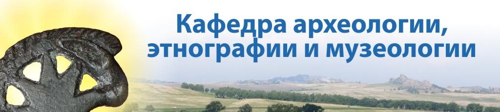 Logo for Кафедра археологии, этнографии и музеологии